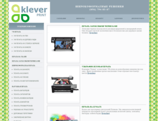 klever.dp.ua screenshot