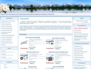 klimatdostavka.ru screenshot