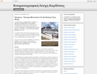 klkarditsas.blogspot.com screenshot