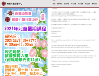 klncc.caritas.org.hk screenshot