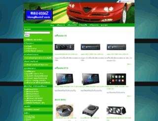 klongthom2.com screenshot