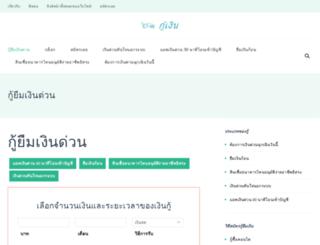 klongthomtech.com screenshot