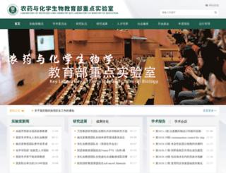 klpcb.ccnu.edu.cn screenshot