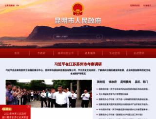 km.gov.cn screenshot