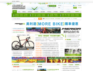 kmbike.net screenshot