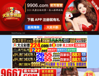 kmyinhuang.com screenshot