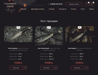 knife-dvor.ru screenshot