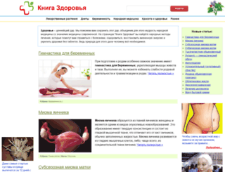 knigazdorovya.com screenshot
