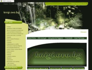 knigi.ovo.bg screenshot