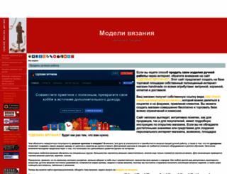 knitting-models.narod.ru screenshot