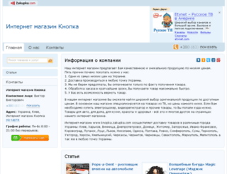 knopka.zakupka.com screenshot