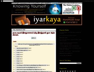 knowingyourself1.blogspot.in screenshot