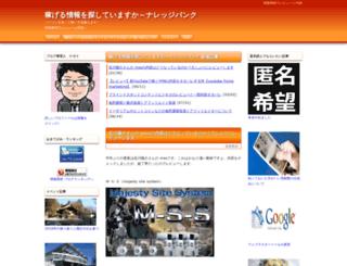 knowledgebank.jugem.jp screenshot