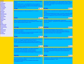 knu.znate.ru screenshot