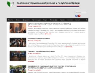 koalicija.org.rs screenshot