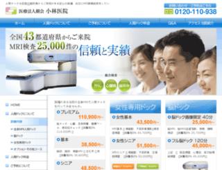 kobayashi-mriclinic.com screenshot
