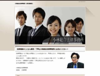 kobayashilaw.com screenshot
