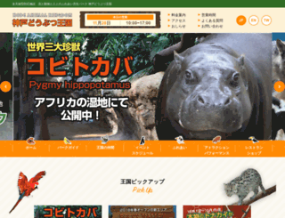 kobe-oukoku.com screenshot