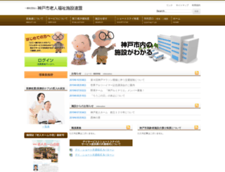 kobe-roushiren.jp screenshot