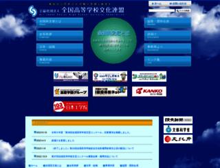 kobunren.or.jp screenshot
