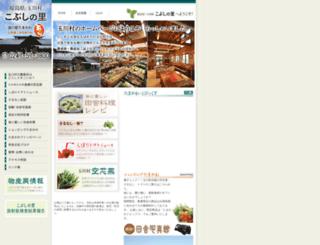 kobushinosato.com screenshot
