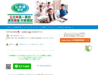 kochuken.jp screenshot