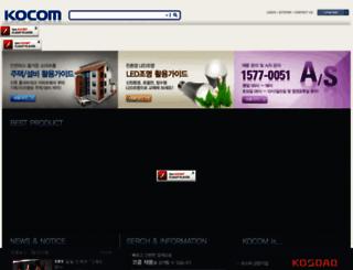 kocom.co.kr screenshot