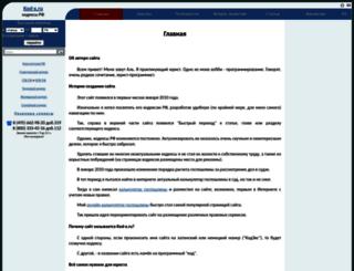 kod-x.ru screenshot