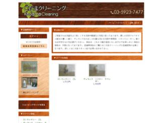 kodama-wash.shop-pro.jp screenshot