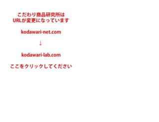 kodawari-net.com screenshot