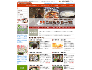 kodawari.marsco.jp screenshot