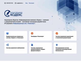 kodeks.ru screenshot