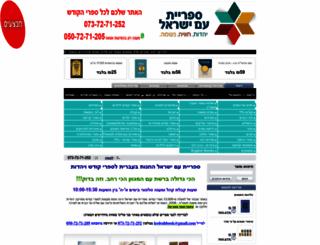 kodeshbook.co.il screenshot