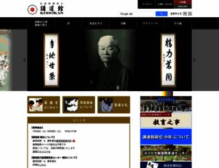 kodokanjudoinstitute.org screenshot