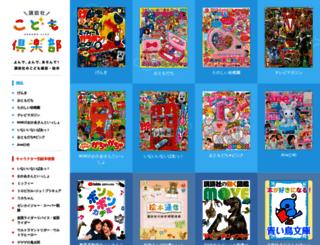 kodomo.kodansha.co.jp screenshot