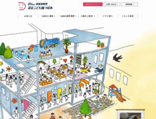 kodomoen-tsubame.ed.jp screenshot