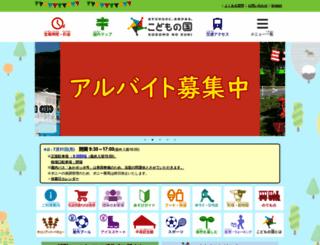 kodomonokuni.org screenshot