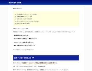 kodomonomori.biz screenshot