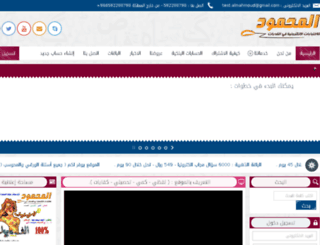 kodratalmahmoud.com screenshot