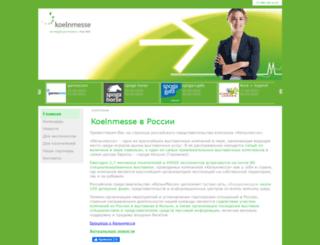 koelnmesse.ru screenshot