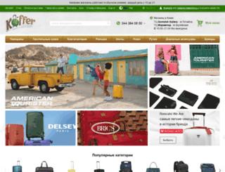 koffer.com.ua screenshot