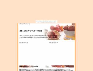 kogao.o-oku.jp screenshot