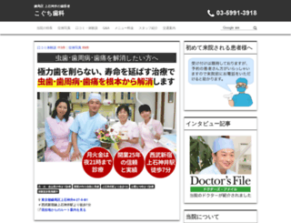 koguchi.jisseki.net screenshot