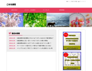koharu3.net screenshot
