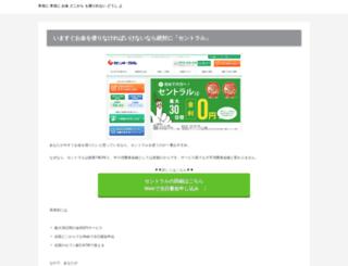 kohokufc.gonna.jp screenshot