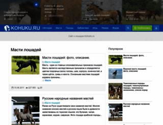 kohuku.ru screenshot
