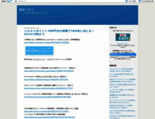 kojikisokuhou1.blog.jp screenshot