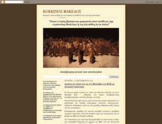kokkinosfakelos.blogspot.gr screenshot