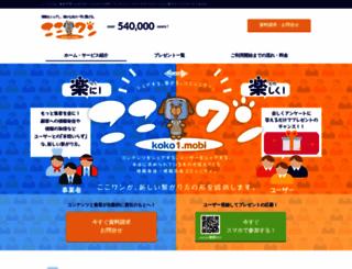 koko1.jp screenshot
