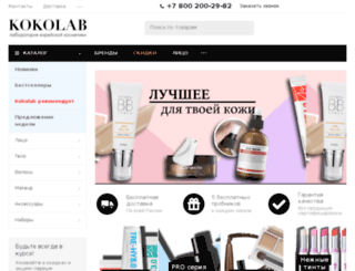 kokolab.ru screenshot
